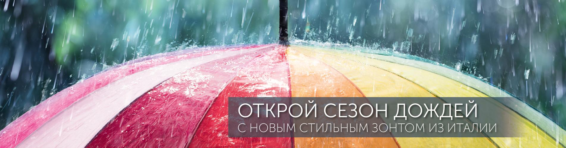 Зонты весна